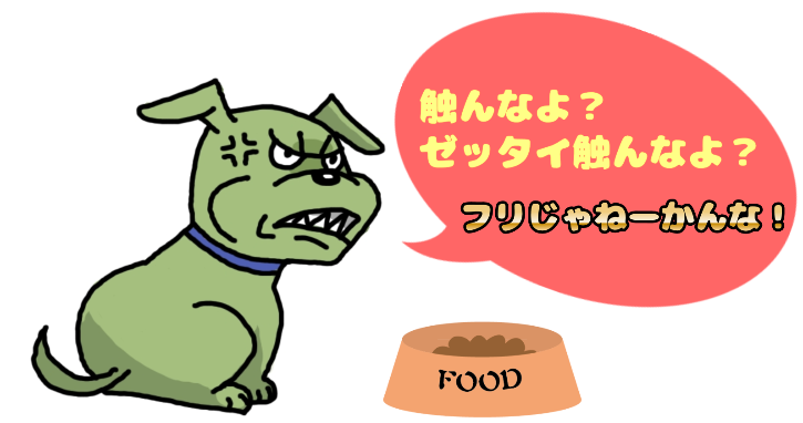 犬が食事中に唸る時のしつけの方法!怒るのには理由がある!