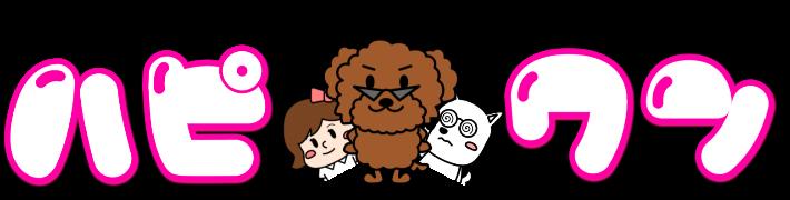犬ブログ 【ハピワン】 会話形式で学べるからおもしろい!